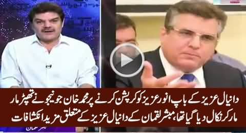 Mubashir Luqman Reveals How Junejo Kicked Out Daniyal Aziz's Father On Corruption