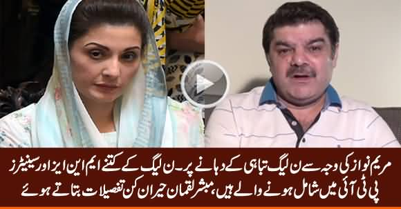 Mubashir Luqman Reveals How Many PMLN Members Are Going to Join PTI Govt