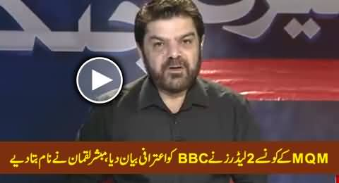 Mubashir Luqman Reveals The Names of MQM Leaders Who Confessed Receiving Indian Funding