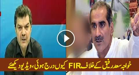 Mubashir Luqman Reveals Why FIR Registered Against Khawaja Saad Rafique