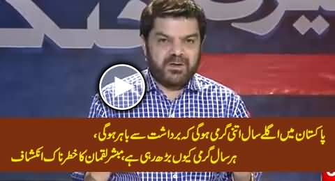 Mubashir Luqman Reveals Why Hot Temperature Increasing Day By Day In Pakistan