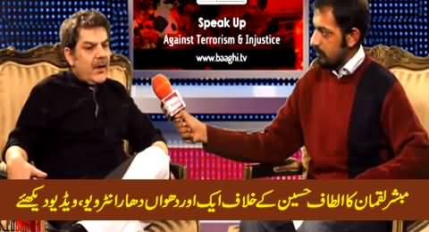 Mubashir Luqman's Another Blasting Interview Against Altaf Hussain on Baaghi Tv - 4th March 2015
