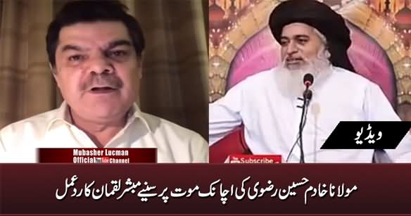 Mubashir Luqman's Comments on Khadim Hussain Rizvi's Death
