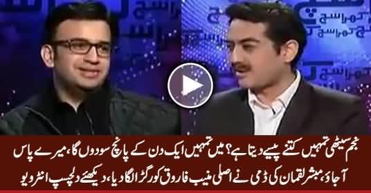Mubashir Luqman's Dummy Grills Real Munib Farooq, Interesting Interview
