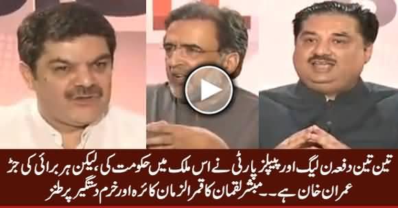 Mubashir Luqman's Excellent Reply to Kaira And Khurram Dastageer on Criticizing Imran Khan