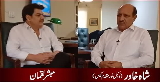Mubashir Luqman's Exclusive Talk With Lawyer of Noor Mukadam's Case