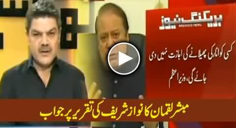 Mubashir Luqman's Reply to The Claims of Nawaz Sharif in His Latest Speech