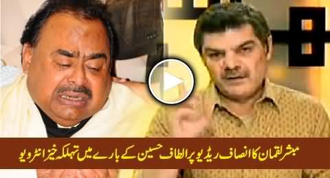 Mubashir Luqman's Shocking Interview About Altaf Hussain on Insaf Radio - 2nd March 2015