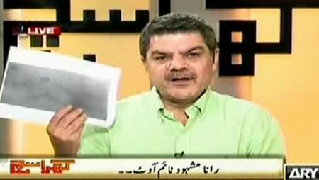 Mubashir Luqman Showing Cheques of Rana Mashood in Live Kharra Sach
