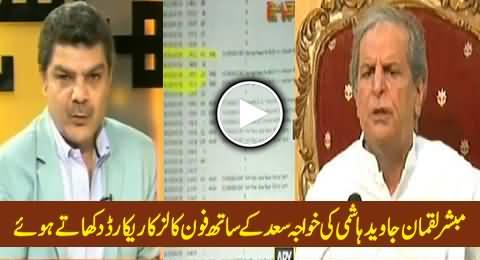 Mubashir Luqman Showing the Records of Javed Hashmi's Phone Calls to Khawaja Saad Rafique