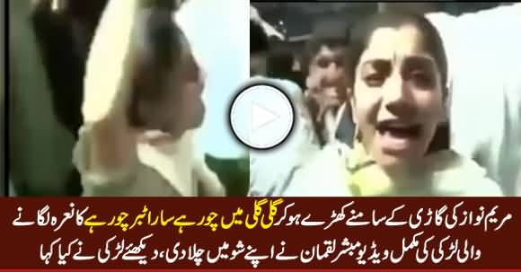 Mubashir Luqman Shows Complete Video of Girl Insulting Maryam Nawaz in NA-120