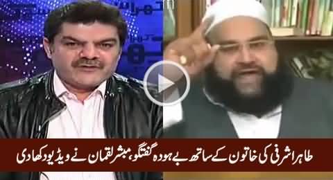 Mubashir Luqman Shows How Tahir Ashrafi Talking With A Woman in Live Show