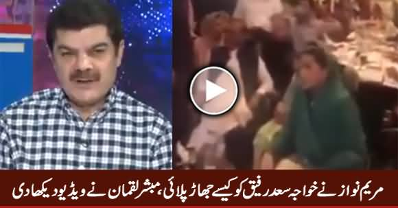 Mubashir Luqman Shows Video How Maryam Nawaz Taunted Khawaja Saad Rafique