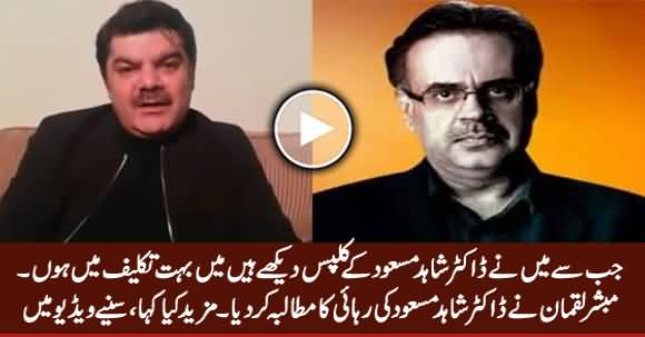 Mubashir Luqman Speaks in Favour of Dr. Shahid Masood & Demands His Release