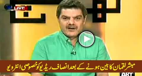 Mubashir Luqman Special Interview with Insaf Radio After Being Banned