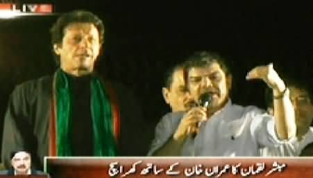 Mubashir Luqman Special Program with Imran Khan From Azadi March Stage - 16th August 2014