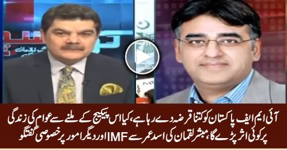 Mubashir Luqman Special Talk With Asad Umar on IMF Package & Other Issues