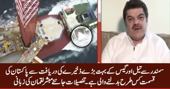 Mubashir Luqman Telling How Pakistan's Destiny Is Going To Be Changed Due to Oil & Gas Discovery