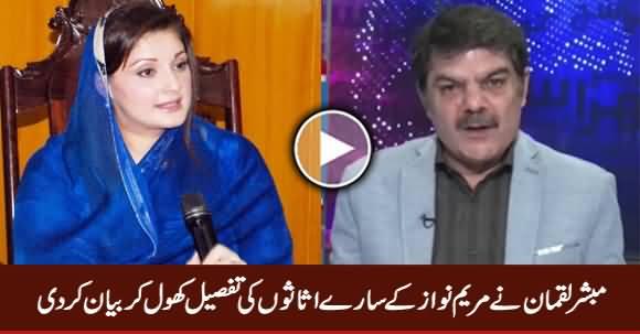 Mubashir Luqman Telling The Details of Maryam Nawaz Assets