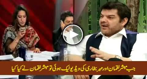 Mubashir Luqman Telling What He Did When His & Meher Bukhari's Video Leaked Out