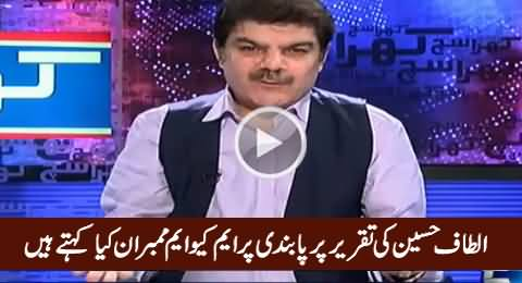 Mubashir Luqman Telling What MQM Members Say About Ban On Altaf Hussain Speech