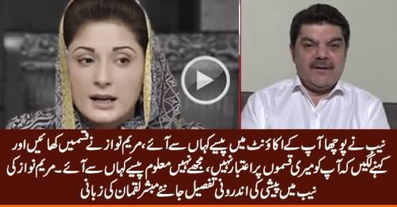 Mubashir Luqman Tells Inside Story of Maryam Nawaz Appearance Before NAB