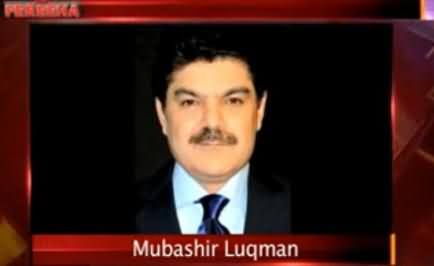 Mubashir Luqman Unedited Recording Supporting BOL & Exposing Other Channels