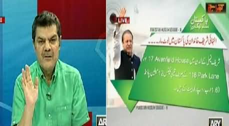 Mubashir Luqman Unmasked the Corruption Stories of Sharif Brothers in Live Show