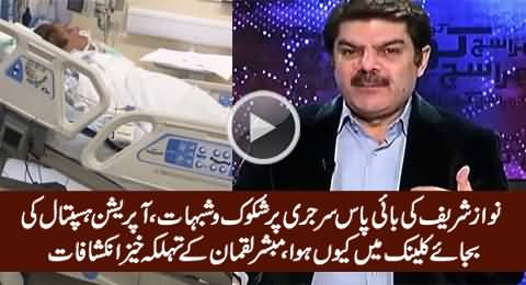 Mubashir Luqman Unmasks The Reality of Nawaz Sharif's Surgery