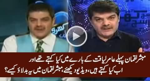Mubashir Luqman Views About Amir Liaquat, Today & In Past, Watch & Enjoy