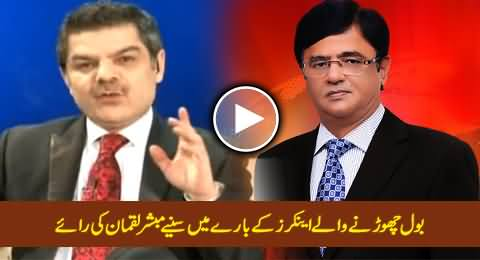 Mubashir Luqman Views About Kamran Khan & Other Journalists on Leaving BOL
