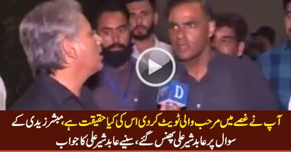 Mubashir Zaidi Asks Abid Sher Ali About His