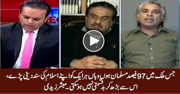 Mubashir Zaidi Comments on Current Wave of Religious Extremism in Pakistan