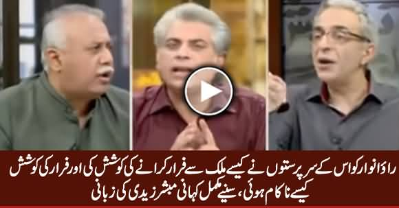 Mubashir Zaidi Revealed Complete Story How Rao Anwar Tried To Flee From Country