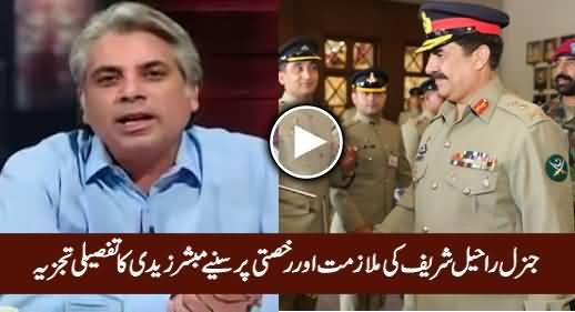 Mubashir Zaidi's Detailed Analysis on General Raheel Sharif's Farewell