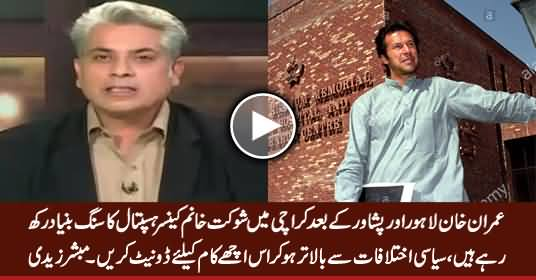 Mubashir Zaidi Urges People To Donate For Shaukat Khanum Cancer Hospital Karachi