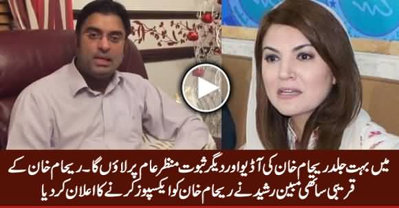 Mubeen Rasheed Announces To Expose Reham Khan With Evidences & Audio Recording