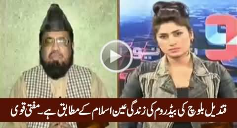 Mufti Abdul Qavi Giving Some Suggestions to Qandeel Baloch About Her Bedroom Life