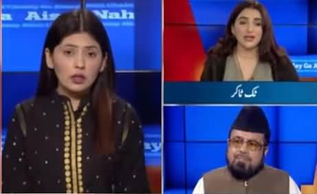 Mufti Abdul Qavi Ne Kaha Mere Sath Raat Guzaro - Hareem Shah & Mufti Abdul Qavi Face to Face