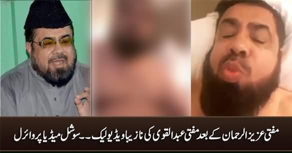 Mufti Abdul Qavi's Leaked Video Goes Viral on Social Media