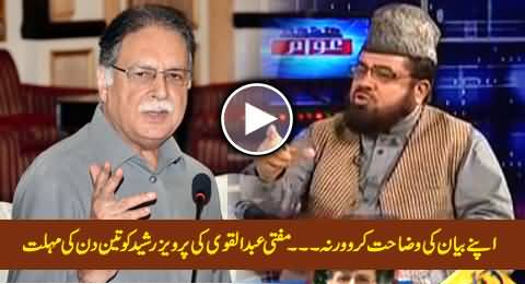 Mufti Abdul Qawi Gives 3-Day Deadline to Pervez Rasheed To Clarify His Stance About Madrassas