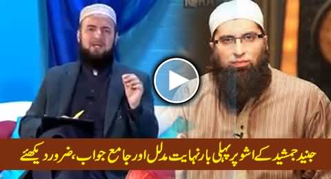 Mufti Abdul Wahab Great Reply with Examples and Arguments on Junaid Jamshed's Issue