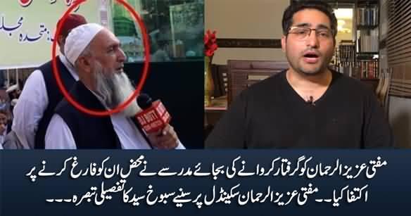 Mufti Aziz ur Rehman Scandal - Sabookh Syed's Vlog