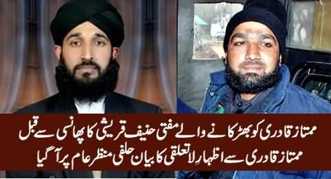 Mufti Hanif Qureshi's Undertaking (Bayan Halfi) Disassociating Himself From Mumtaz Qadri