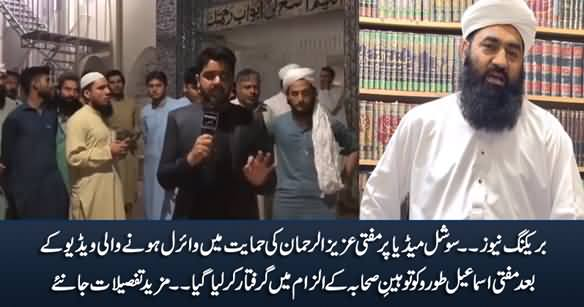 Police Arrests Mufti Ismail Toru Whose Video Went Viral In Support of Mufti Aziz ur Rehman