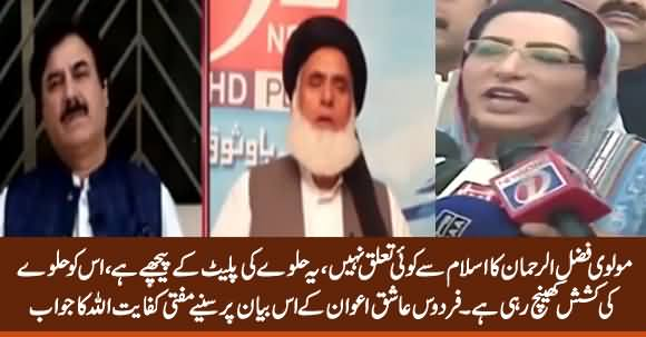 Mufti Kifayatullah Response To Firdous Ashiq Awan For Saying