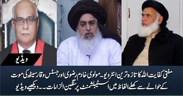 Mufti Kifayatullah's Allegations on Establishment Regarding The Death of Khadim Rizvi & Waqar Seth