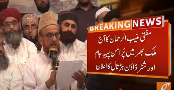 Mufti Muneeb-ur-Rehman Announces Countrywide Shutter Down Strike Tomorrow