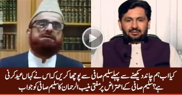 Mufti Muneeb ur Rehman's Reply to Saleem Safi's Objection on Moon Sighting