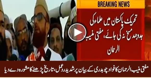 Mufti Muneeb ur Rehman's Strong Reaction on Fawad Chaudhry's Statement